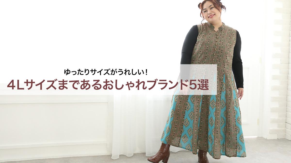 ぽっちゃりでもおしゃれコーデが叶う!【4Lサイズ】まであるファッションブランド5選