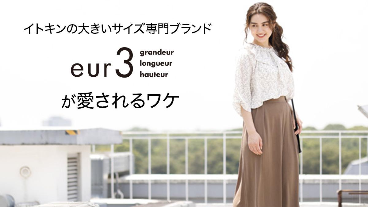 おしゃれぽっちゃり女子がリピ買いする服「イトキンの大きいサイズ専門ブランドeur3」が愛され続けるワケ