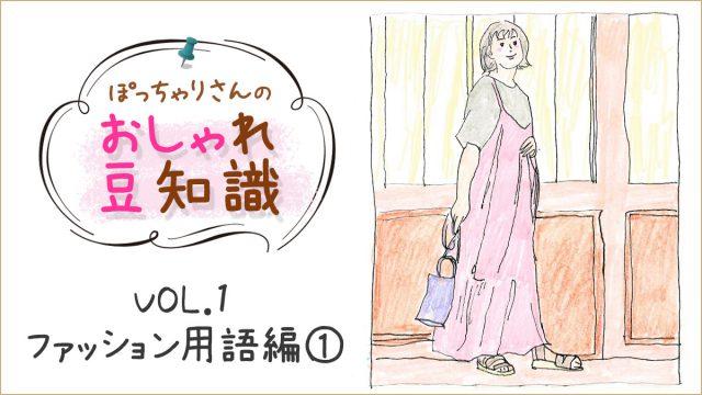 ぽっちゃり女子が知っておくべき!おしゃれ豆知識集Vol.1【ファッション用語編①】