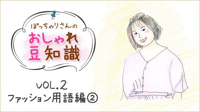 ぽっちゃり女子が知っておきたいおしゃれ豆知識集Vol.2【ファッション用語編②】