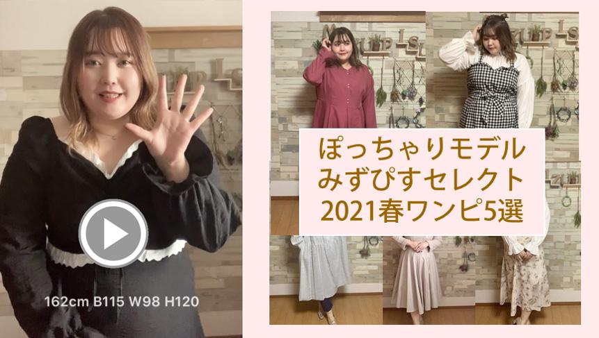 ぽっちゃりモデルみずぴすの21年春ワンピ5選