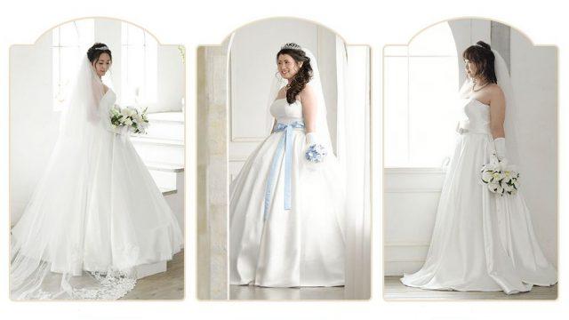 ぽっちゃり花嫁さんに似合うウェディングドレスの探し方~レンタル?購入?サイズ展開は?