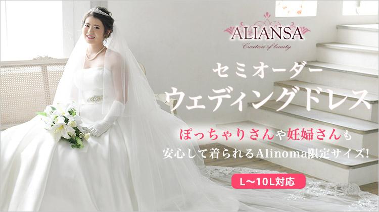 一生の思い出になるぽっちゃりさんのウェディングドレスなら「アリアンサ」