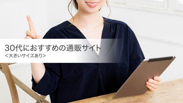 【30代】ぽっちゃりさんがチェックすべきおすすめ通販サイト5選