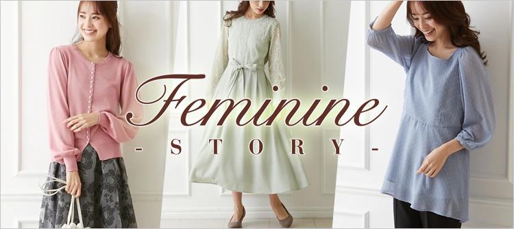 ぽっちゃりさんのときめくデートスタイルに「フェミニンストーリー」