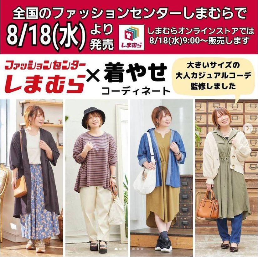 着痩せを叶える!着痩せの神・岡田友梨さんがしまむらへ着痩せコーデをプロデュース!