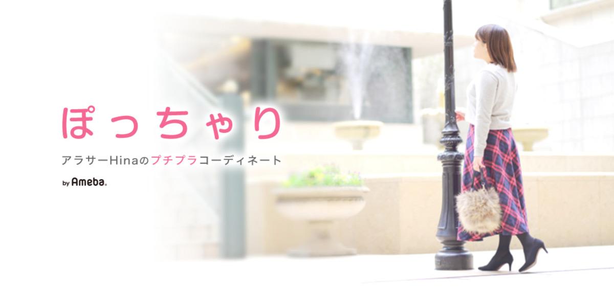 ぽっちゃりアラサーHinaのプチプラコーディネート♪【ぽっちゃりコーデ】