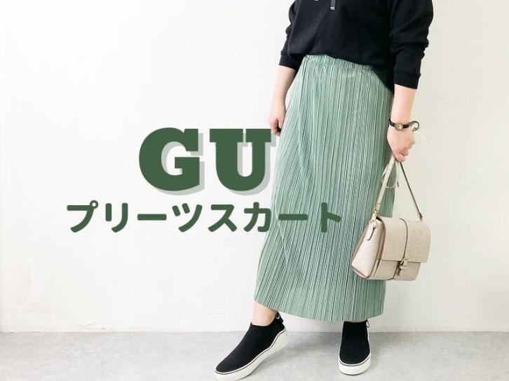 GUのプリーツスカートを使用したぽっちゃりコーデ