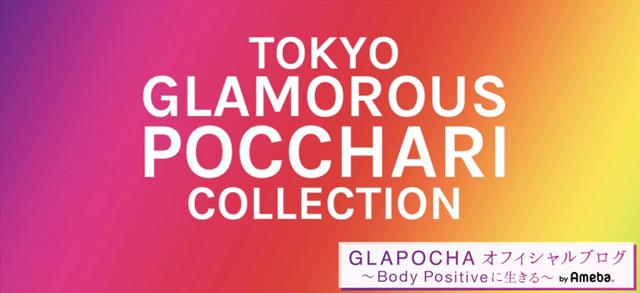 GLAPOCHAオフィシャルブログ
