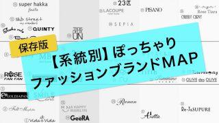 【保存版】系統別ぽっちゃりファッションブランドマップ
