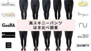 【はき比べ結果発表】ぽっちゃり女子のベスト黒スキニーパンツを探せ!