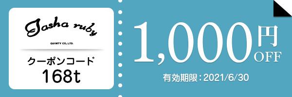 ターシャルビ― クーポンコード:168t
