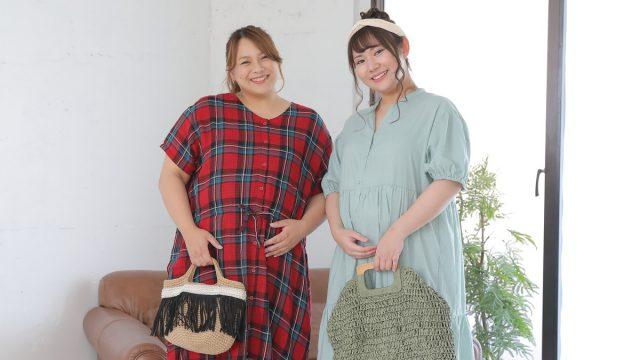 ぽっちゃりさんのマタニティファッションは大きいサイズを活用しておしゃれ度アップ