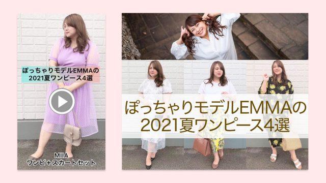 【動画で見て通販で買える】ぽっちゃりモデルEMMAの2021夏ワンピース4選