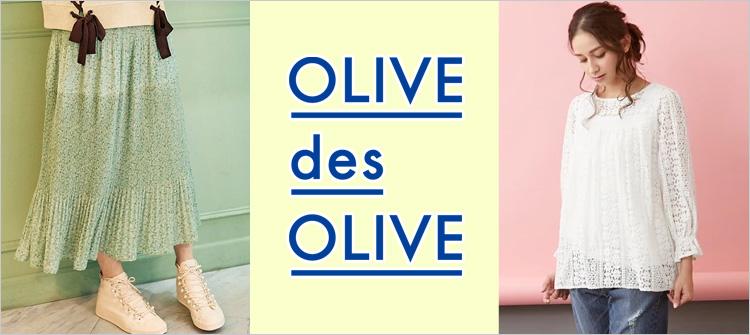 OLIVE des OLIVE【オリーブ・デ・オリーブ】の大人ガーリーコーデ
