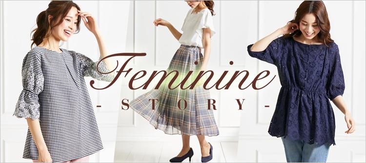 feminine STORY【フェミニンストーリー】の大人フェミニンコーデ