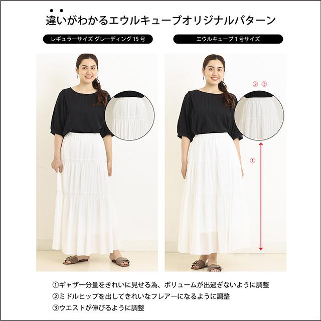 スカートはボリューム感がポイント!