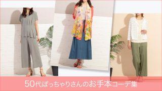 【50代ぽっちゃりファッション】太めさん身長低めさんもスタイルがよく見えるお手本コーデとおすすめブランド