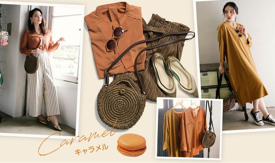 夏セールで買うなら、秋カラーで夏素材のアイテムが最強!
