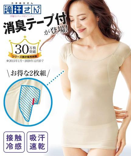 汗取りパッド付インナー(接触冷感・抗菌防臭・UVカット機能も嬉しい!)