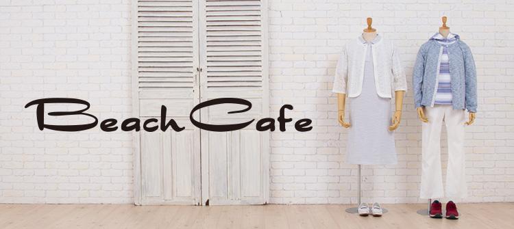 Beach Cafe (ビーチカフェ)