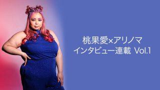 視線恐怖症から日本人で初めてのプラスサイズモデルになった桃果愛さん【インタビュー連載 Vol.1】
