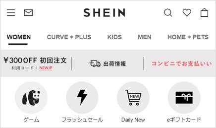 リーズナブルに最先端のファッションが買えるSHEIN