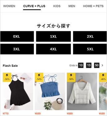 SHEIN公式サイト(スマートフォン版)