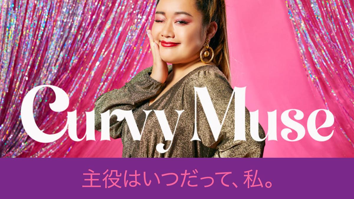 セクシーでクールな海外のプラスサイズファッションに憧れるぽっちゃり女子に朗報!日本で買える新ブランドCurvy Muse