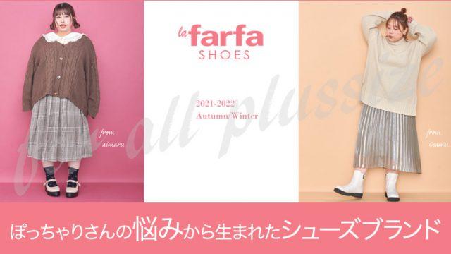 ぽっちゃりさんの悩みから生まれたシューズブランド「la farfa SHOSE」