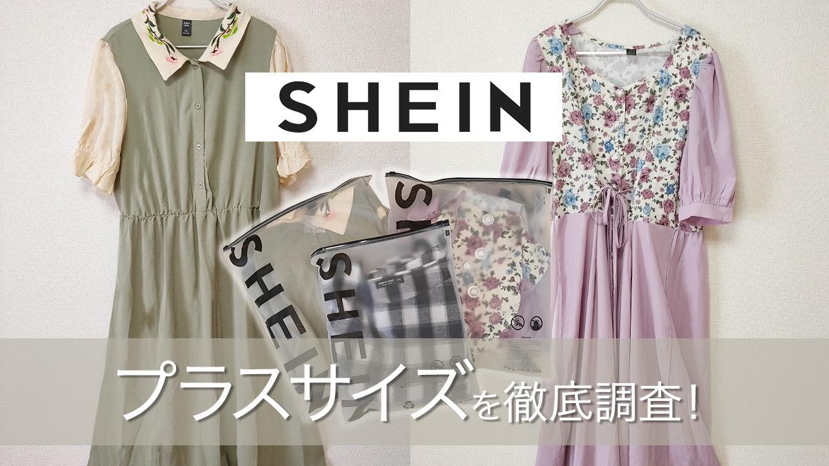 プラスサイズも充実!!日本で買える海外通販「SHEIN」、ぽっちゃりさんに人気の理由を徹底調査!