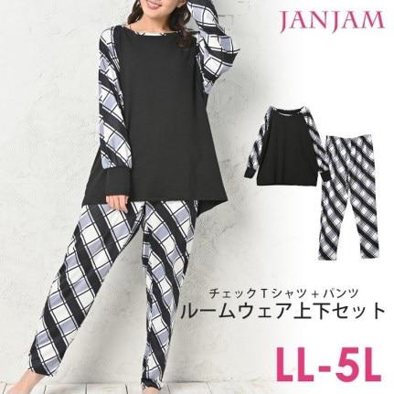 【LL-5L】大きいサイズ レディース ルームウェア チェック柄 上下セット 長袖Tシャツ ロングパンツ セットアップ