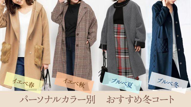 NGコートもずばり解説!パーソナルカラー別ぽっちゃりさんの冬コートの選び方【教えてmaricoさんシリーズ】