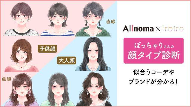 『ぽっちゃり女子の顔タイプ診断』で似合うコーデやブランドが分かる!【Alinoma×iroiro】