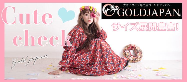 【ゴールドジャパン】サイズが豊富なドレス